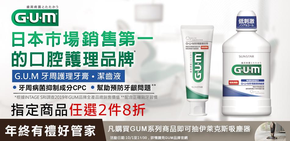 GUM 指定商品任2件8折