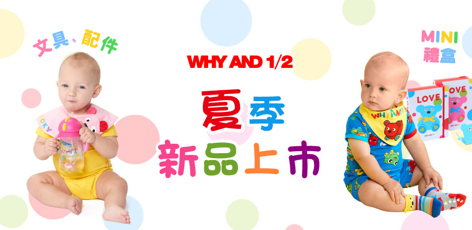WHY AND 1/2 配件/彌月禮盒系列