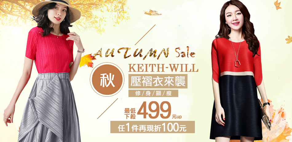【KEITH-WILL】壓褶衣來襲499元up!
