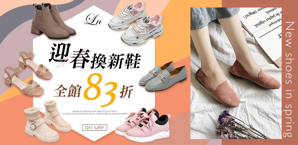 LN迎春買新鞋!趨勢美鞋結帳83折