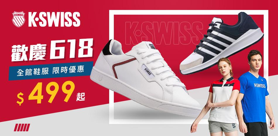 K-SWISS 年中慶 全館499元起