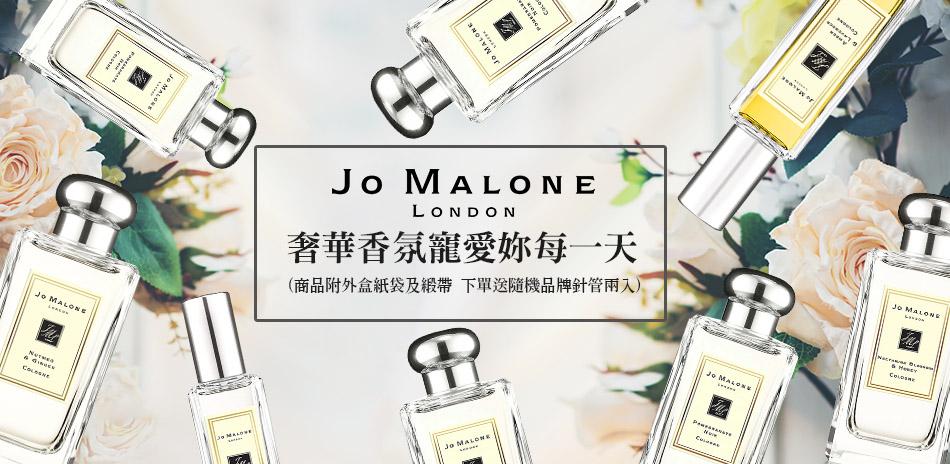 Jo Malone 奢華香氛寵愛妳每一天