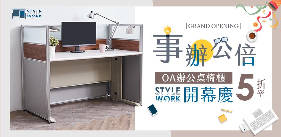 StyleWork x 時尚屋 辦公家具5折起