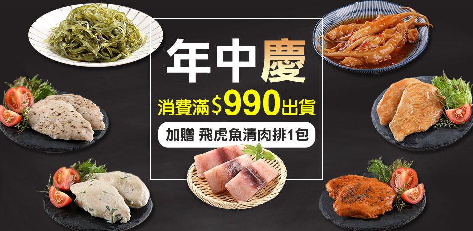 愛上美味熟食990出貨 加贈飛虎魚清肉排1包!