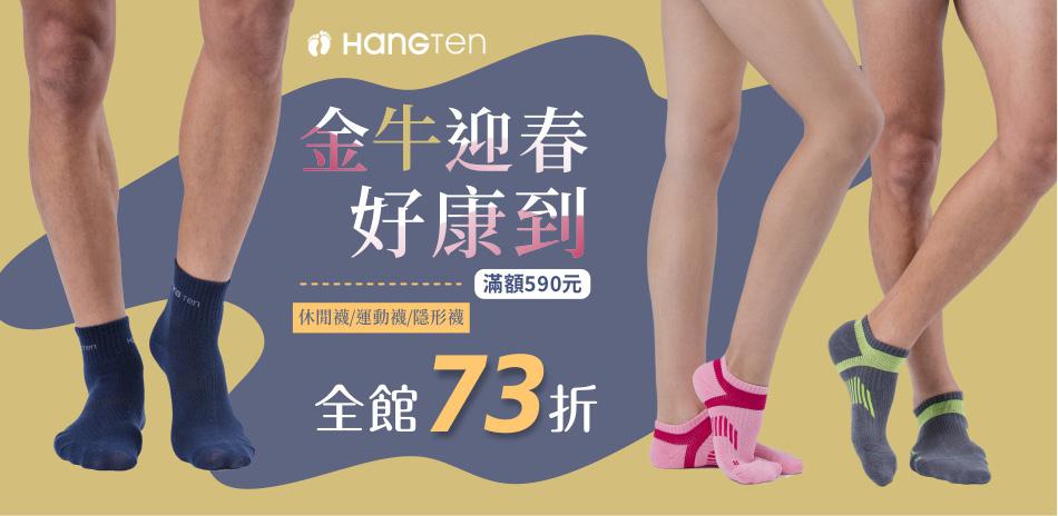 HANG TEN男女襪滿$590即享73折