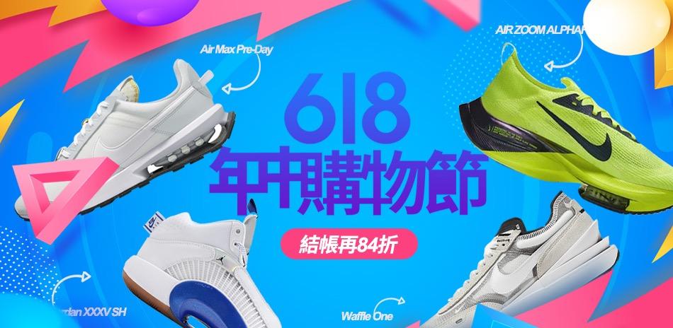 NIKE adidas熱銷鞋服5折起結帳再84折