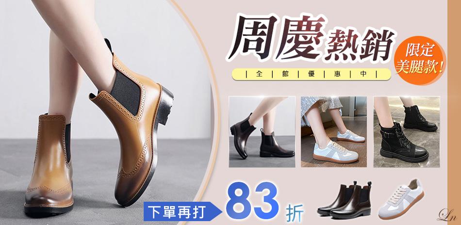 LN爆款美鞋全面83折