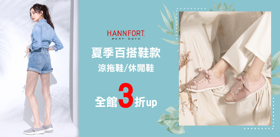 HANNFORT 三級鬆綁 滿699結帳86折
