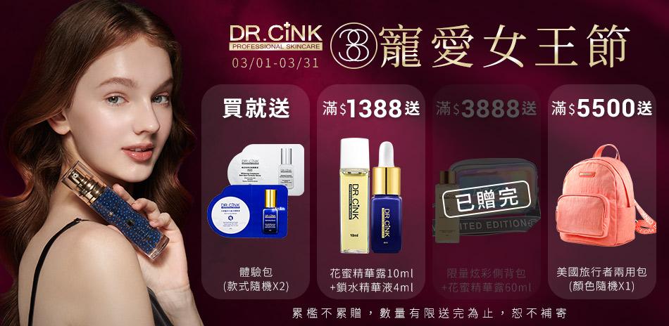 Dr.Cink 38寵愛女王節★豪禮四重贈