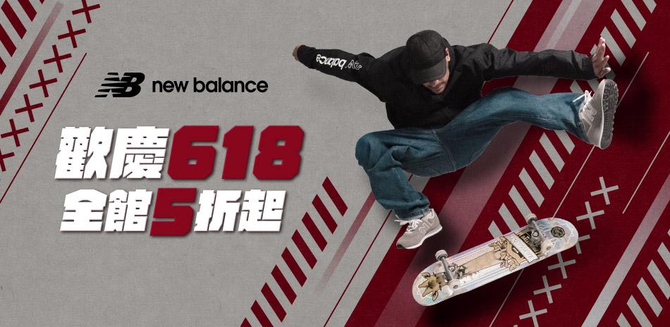 New Balance 618年中慶5折起