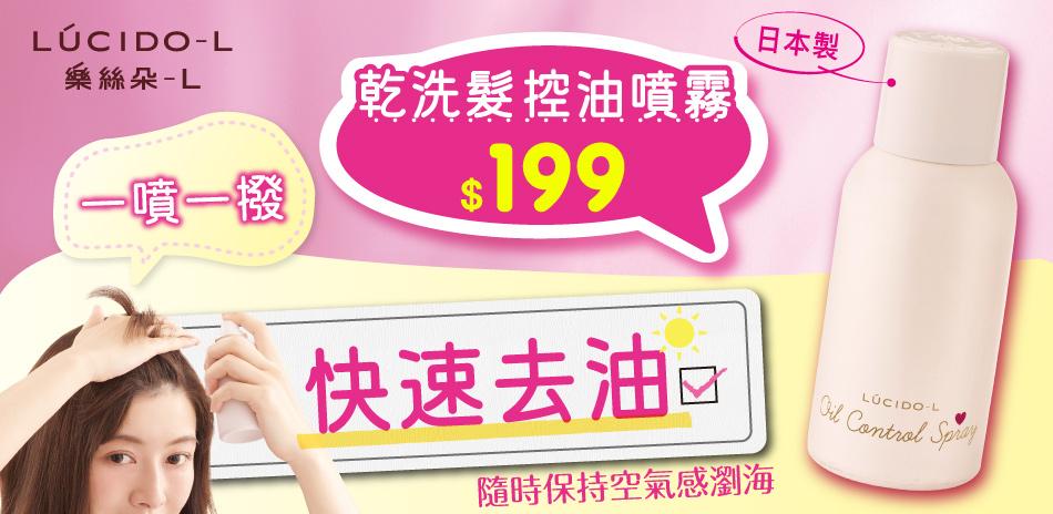 日本樂絲朵-L乾洗髮$199