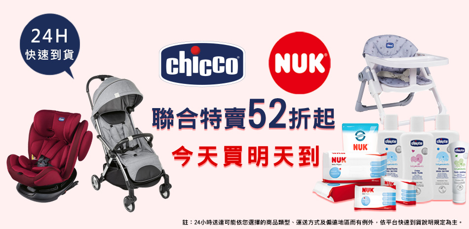 chicco x NUK聯合特賣下殺52折起