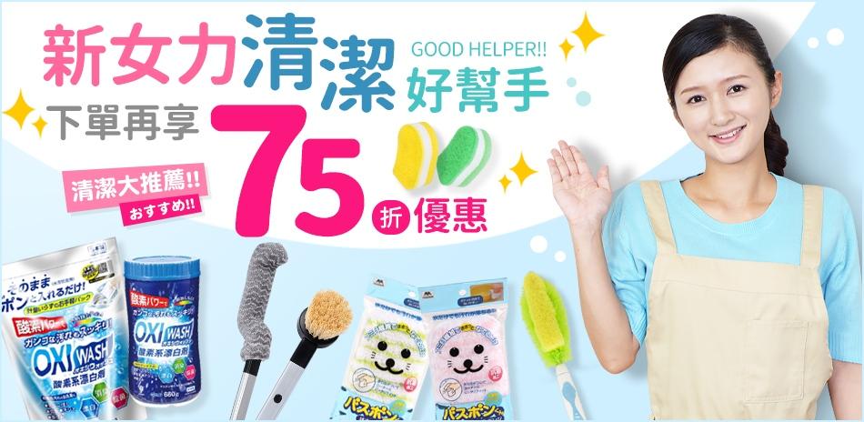 新女力清潔好幫手,日本製刷具下單再享75折