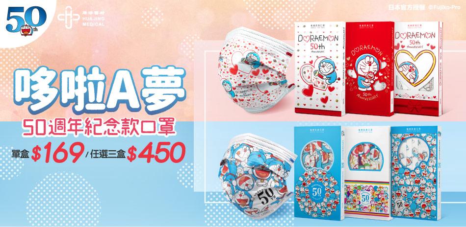 哆啦A夢50週年紀念口罩★限時下殺平均一盒150