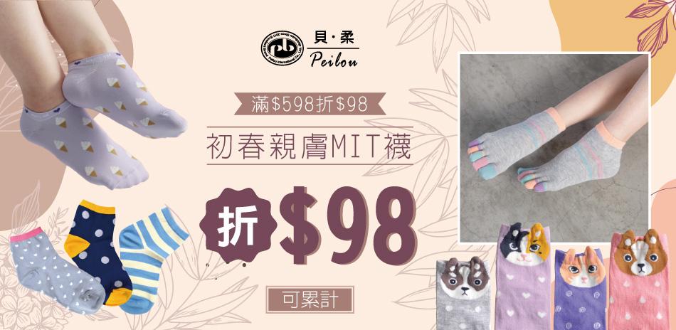 貝柔繽紛舒適棉襪任選滿598折98元