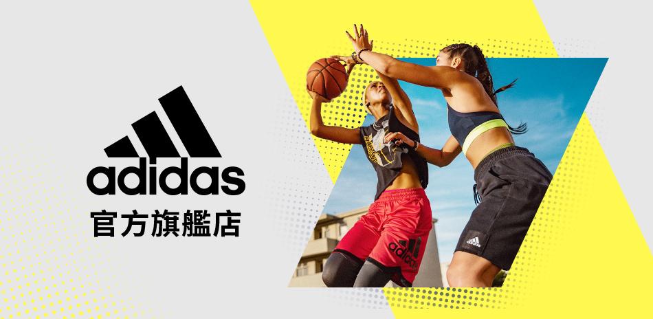 adidas 季末出清滿999結帳享75折