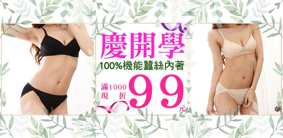 開學慶 蠶絲內著 滿1000折99元