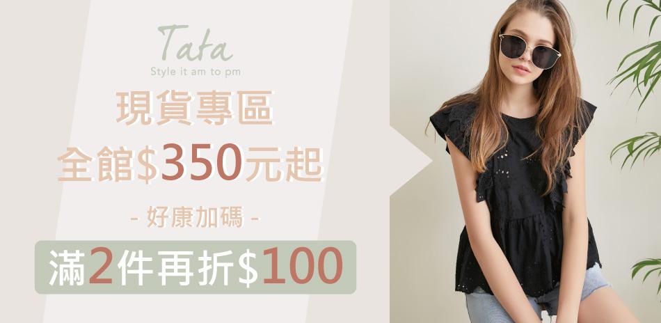 TATA現貨專區$350元起 滿2件再折$100