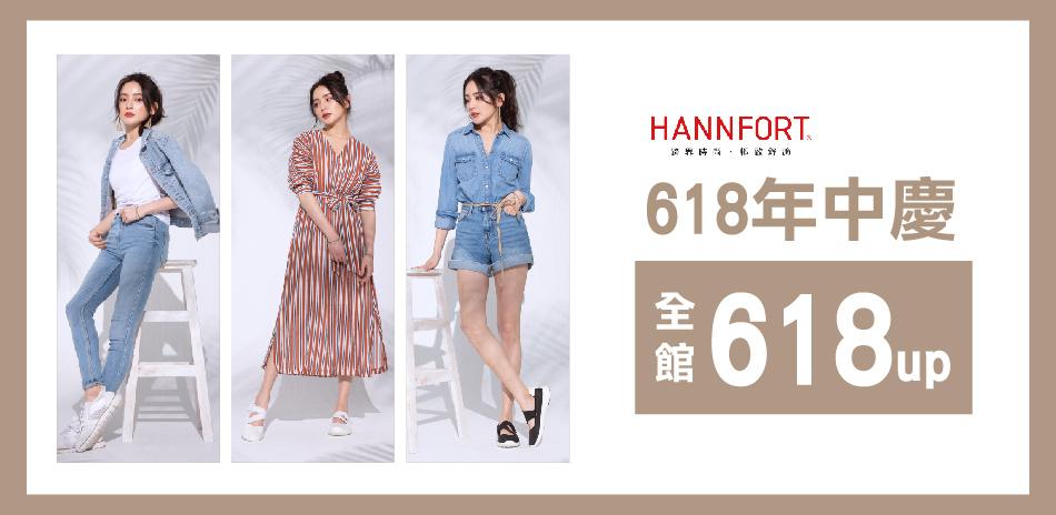 HANNFORT 618限定回饋
