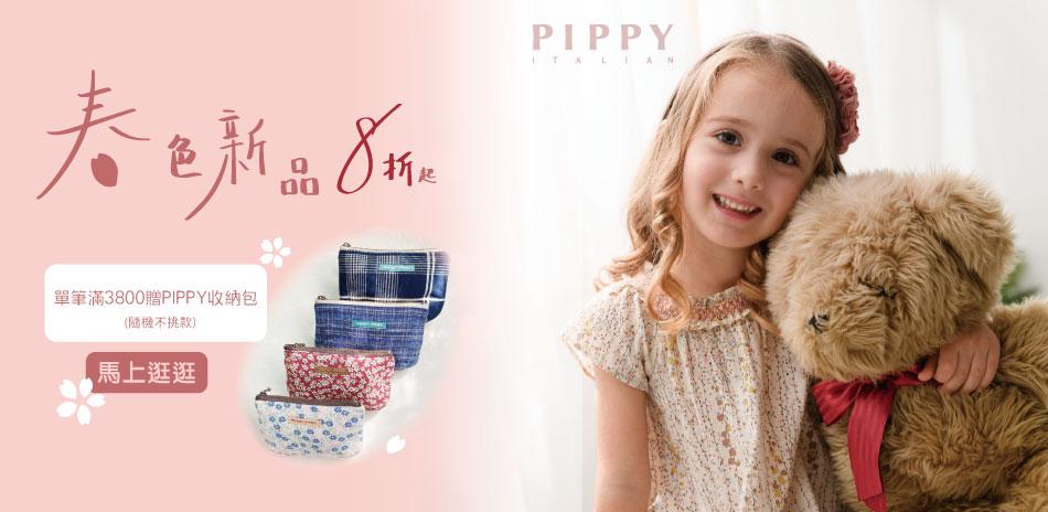 PIPPY童裝 春色新品8折起 滿額贈收納包