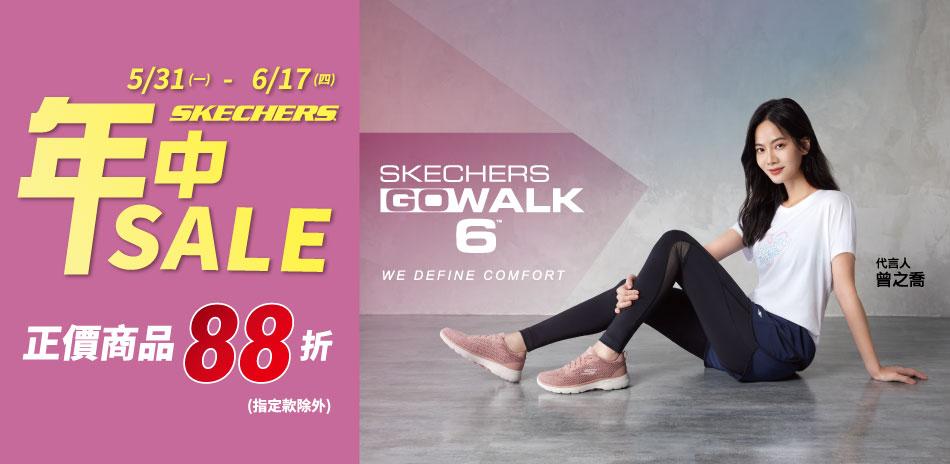 SKECHERS魅力品990起 正價品88折