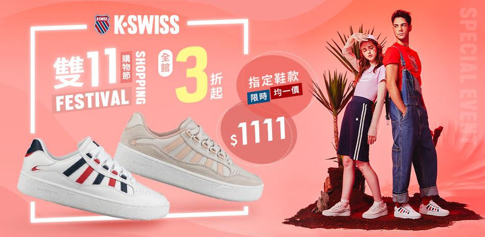 KSWISS雙11限定3折起指定鞋款$1111