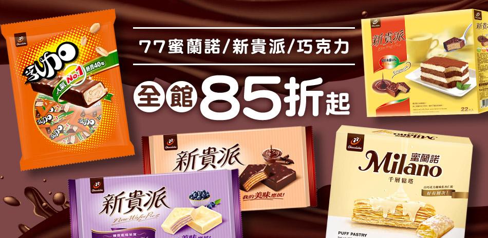 77蜜蘭諾/新貴派/巧克力↘︎全館85折起