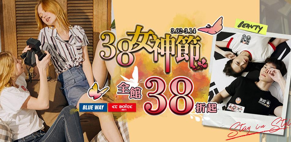 BLUE WAY  38女神節~全館38折UP