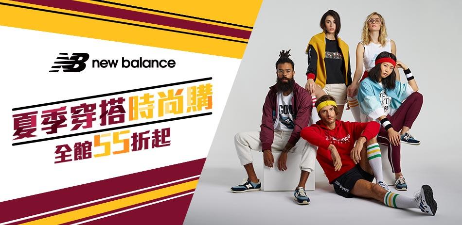 New Balance夏季穿搭時尚購全館55折起