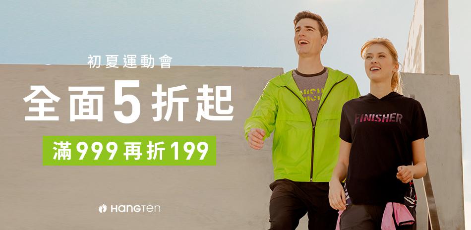 Hang Ten愛運動5折起 滿999再折199