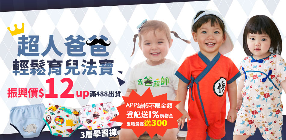 育兒振興價$12起★baby童衣多樣超低價