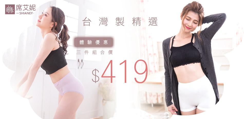 席艾妮-台灣製內褲 精選3件優惠組 419元