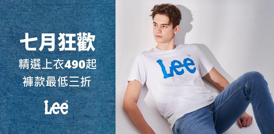 Lee 七月狂歡 短T$490起(售價已折)