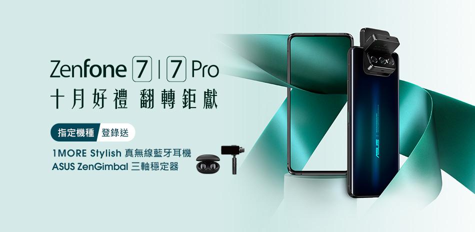 Zenfone 7 指定手機登錄送好禮