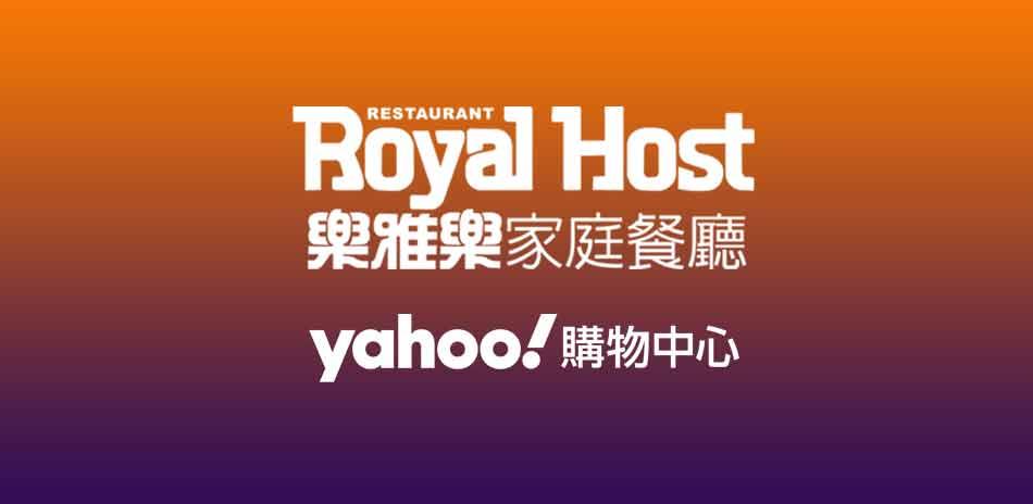 樂雅樂Royalhost 全館2件9折起!