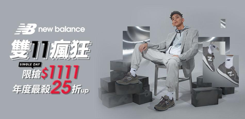 New Balance 年度最殺25折up