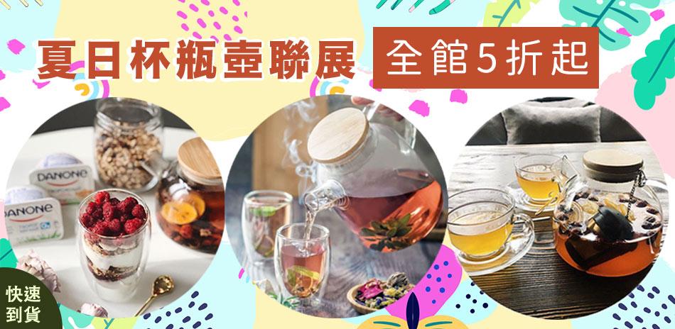 夏日杯瓶壺聯展特賣 全館5折起(24H)