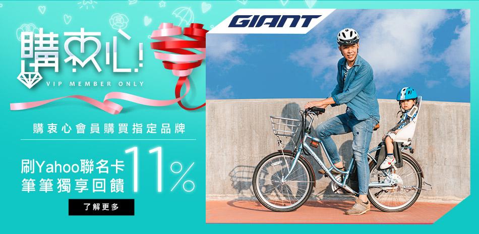 單車購物節|GiANT全館95折