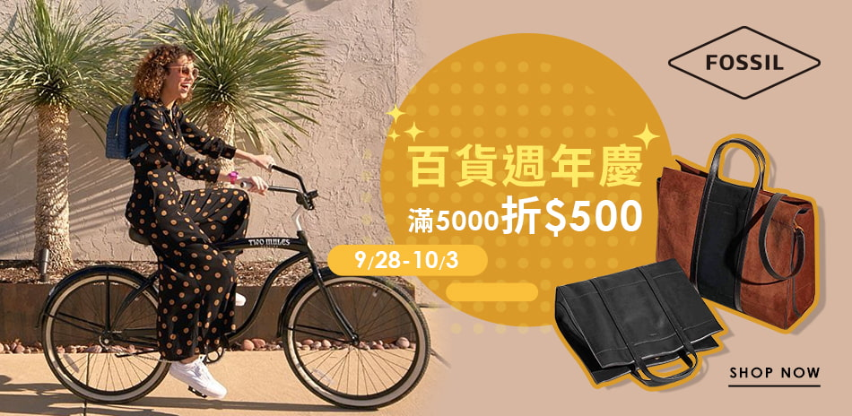 FOSSIL百貨周年慶★包夾滿5000折500