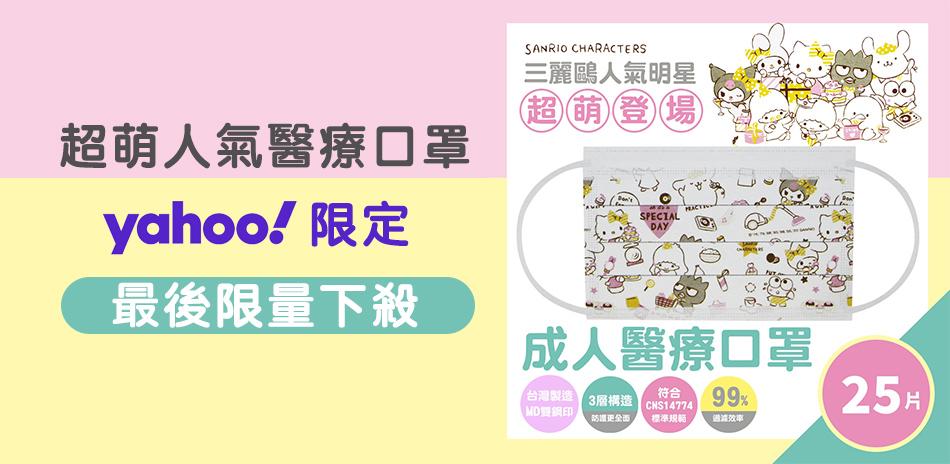 三麗鷗超萌人氣醫療口罩★獨家限量販售