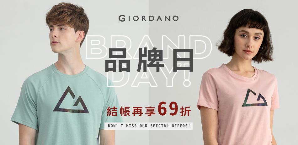 GIORDANO 品牌日限定 結帳再享69折
