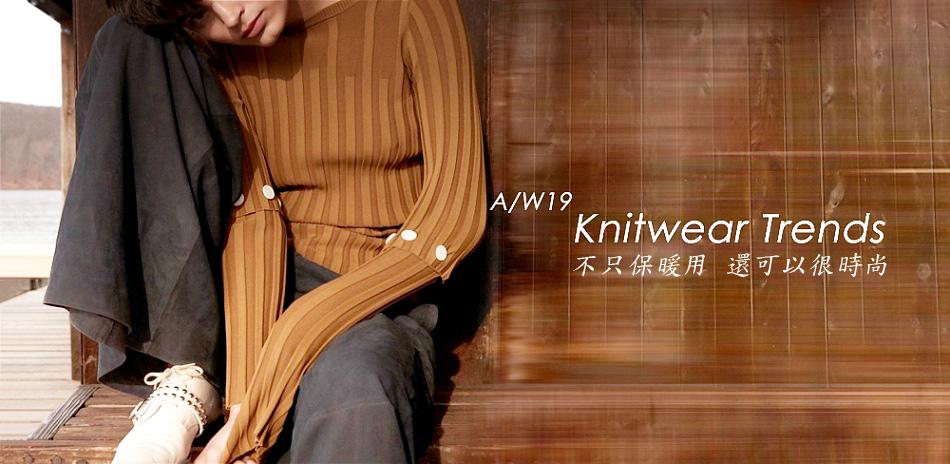 秋冬時髦針織穿搭趨勢 入門價$1980起