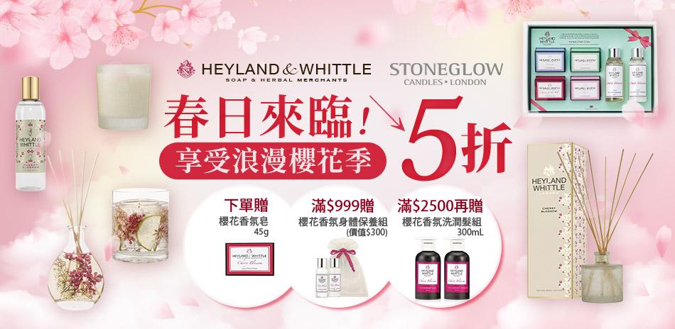 H&WxSTONEGLOW享受浪漫櫻花季↘5折起