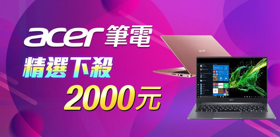 Acer筆電桌機限時折2000