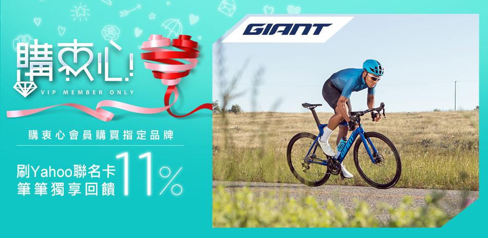 GIANT 購衷心最高11%回饋