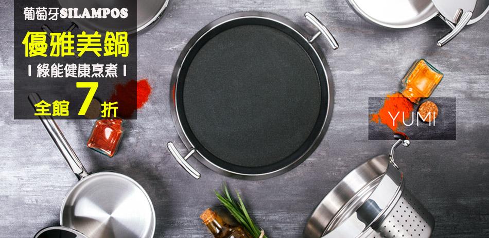 葡萄牙SILAMPOS原裝鍋具系列7折up
