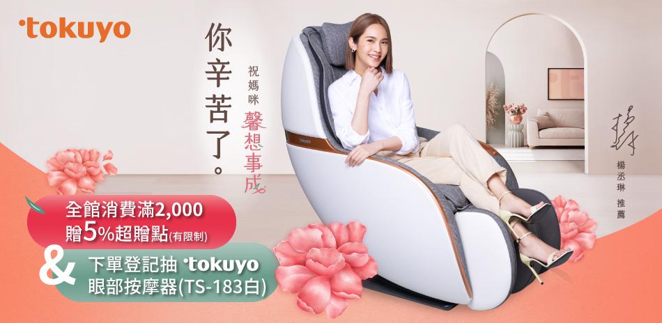tokuyo 福利品限量出清,滿額送5%超贈點