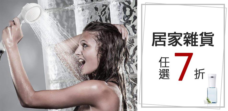 週年慶 熱銷家飾衛浴好物7折!