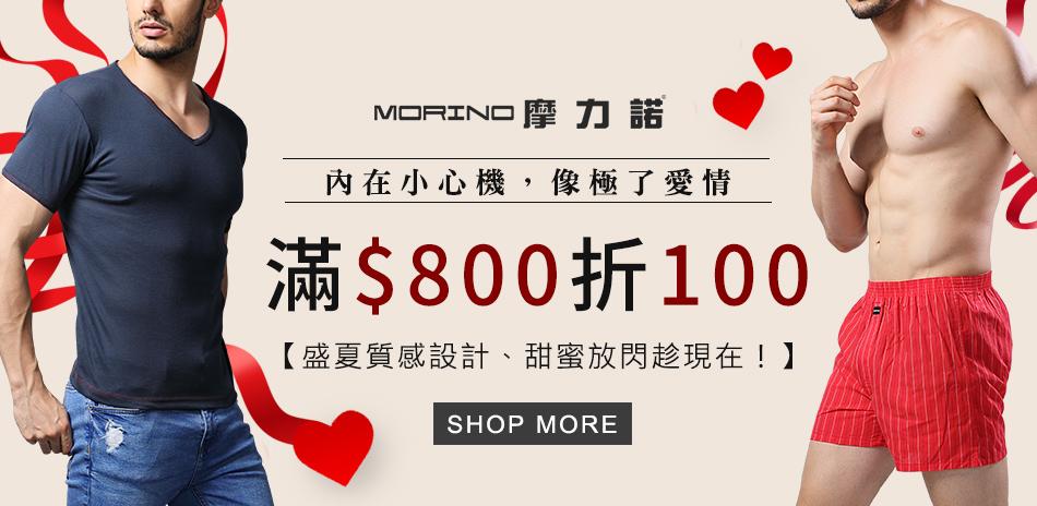 MORINO滿800折100 寵愛情人