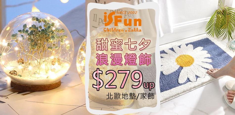 iSFun 甜蜜七夕 浪漫燈飾 下殺$279起!